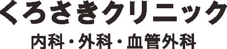 広島の下肢静脈瘤・内科・外科・血管外科ならくろさきクリニック